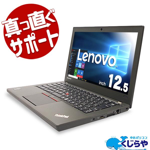 ★強力8GBメモリ×まだまだ新しい、第5世代のCorei5を搭載した爆速モバイル★ ノートパソコン 中古 Office付き 8GB 第5世代 500GB 薄型 Webカメラ Windows10 Lenovo ThinkPad X250 8GBメモリ 12.5型 中古パソコン 中古ノートパソコン