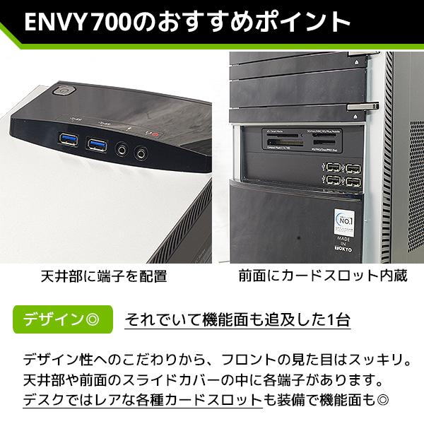 ★hpこだわりのENVYシリーズのゲーミングPC!グラボも搭載でゲームも快適★ デスクトップパソコン 中古 Office付き ゲーミングPC 16GB SSD Windows10 HP ENVY 700 16GBメモリ 中古パソコン 中古デスクトップパソコン