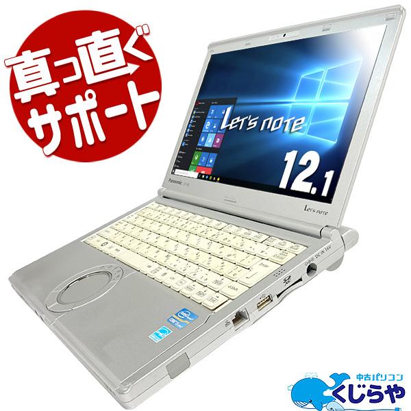 ★あのレッツノートがこの価格!Corei5に8GB搭載の安定爆速性能!Let'snote CF-SX2!★ ノートパソコン 中古 Office付き 訳あり WEBカメラ SSD 8GB Windows10 Panasonic Let'snote CF-SX2 8GBメモリ 12.1型 中古パソコン 中古ノートパソコン