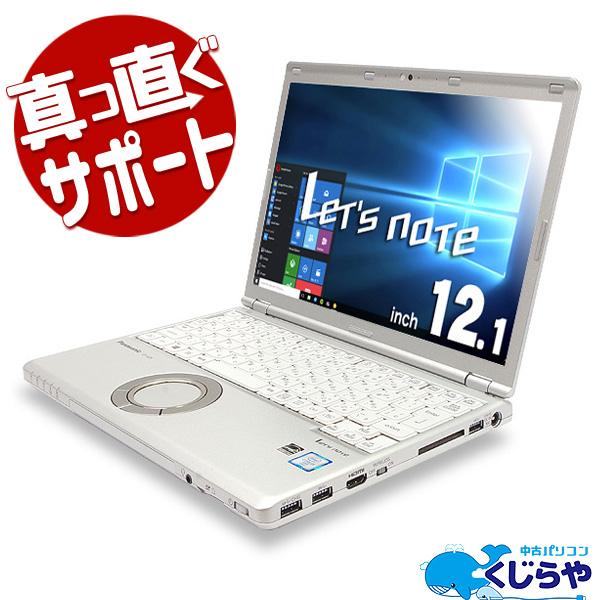 ★新品SSD×第6世代Corei5の強力性能!2016年発売の超軽量レッツノート!★ ノートパソコン 中古 Office付き 新品SSD 強力性能 第6世代 2016年 発売 軽量 Windows10 Panasonic Let'snote CF-SZ5 4GBメモリ 12.1型 中古パソコン 中古ノートパソコン