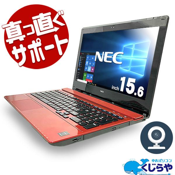 ★ブルーレイ搭載の高機能機種!Corei3にメモリ8Gで動作も快適な大人気のLavie★ ノートパソコン 中古 Office付き webカメラ ブルーレイ テンキー Windows10 NEC Lavie NS350BAR 8GBメモリ 15.6型 中古パソコン 中古ノートパソコン