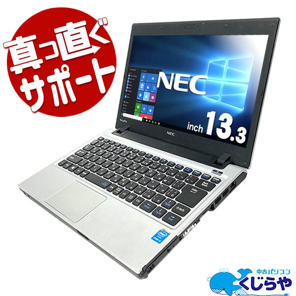 ★NECの快適・高性能な超軽量コンパクトモバイルがお買得に!★ ノートパソコン 中古 Office付き 訳あり SSD 軽量 高解像度 Windows10 NEC VersaPro PC-VK27MC-J 4GBメモリ 13.3型 中古パソコン 中古ノートパソコン