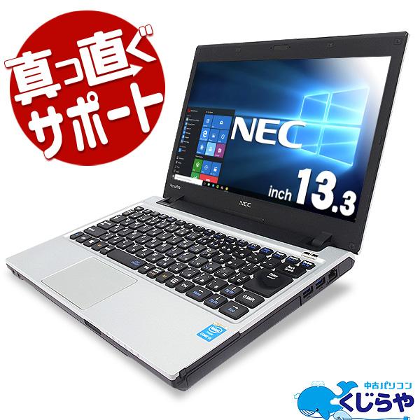 ★SSD搭載したお手頃価格の快速コンパクトモバイル!★ ノートパソコン 中古 Office付き 新品SSD Bluetooth 軽量 Windows10 NEC VersaPro VK27M/C-M 4GBメモリ 13.3型 中古パソコン 中古ノートパソコン