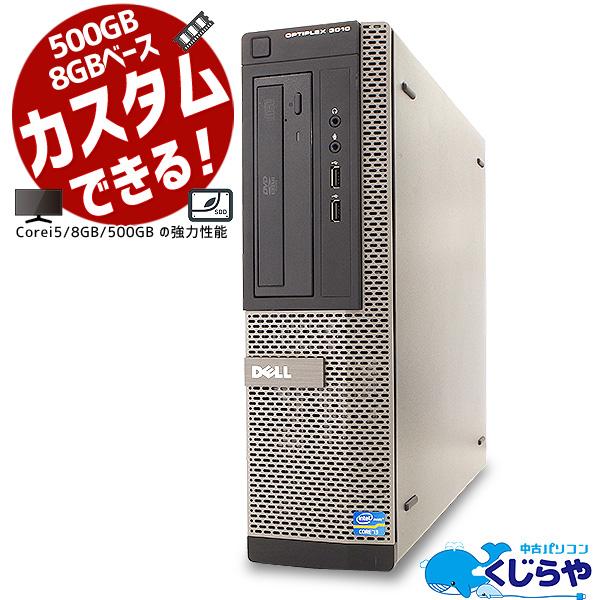 中古パソコン デスクトップパソコン ★強力性能8GBメモリ!大容量500GBでカスタムも可能!BTO★ DELL Optiplex シリーズ Core i5 8GBメモリ Windows10  WPS Office 付き