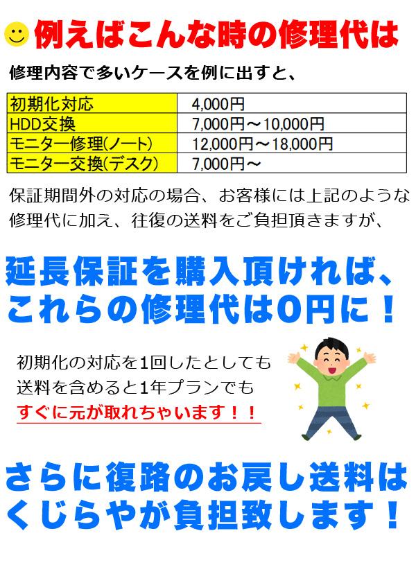 【半年プラン】くじらやのワンコイン延長保証 1ヶ月あたりたった500円で保証が延長!【単品購入不可】 対象外の方は購入申し込みを取消させて頂きます。