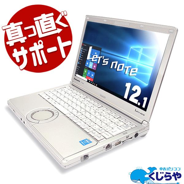 ★第4世代Corei5搭載し快適な、ビジネスの定番レッツノートがお買い得!★ ノートパソコン 中古 Office付き 訳あり 高解像度 軽量 コンパクト Windows10 Panasonic Let'snote CF-NX3 4GBメモリ 12.1型 中古パソコン 中古ノートパソコン
