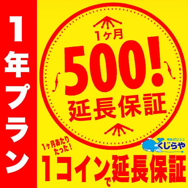 【1年プラン】くじらやのワンコイン延長保証 1ヶ月あたりたった500円で保証が延長!長期割有り 【単品購入不可】 対象外の方は購入申し込みを取消させて頂きます。