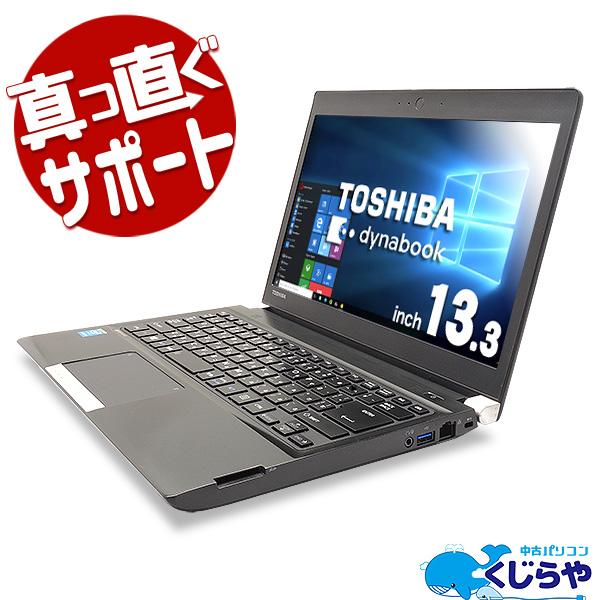 ★SSD×第4世代Corei5搭載した爆速・高性能コンパクトモバイル!★ ノートパソコン 中古 Office付き SSD 軽量 コンパクト Windows10 東芝 dynabook R734 4GBメモリ 13.3型 中古パソコン 中古ノートパソコン
