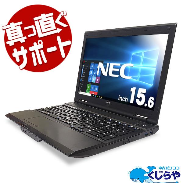 ★キーボードが概ねキレイ!SSDで動作も快適なNECのテンキー付き大画面ノート★ ノートパソコン 中古 Office付き キーボード キレイ SSD テンキー Windows10 NEC VersaPro PC-VK27MX-G 4GBメモリ 15.6型 中古パソコン 中古ノートパソコン