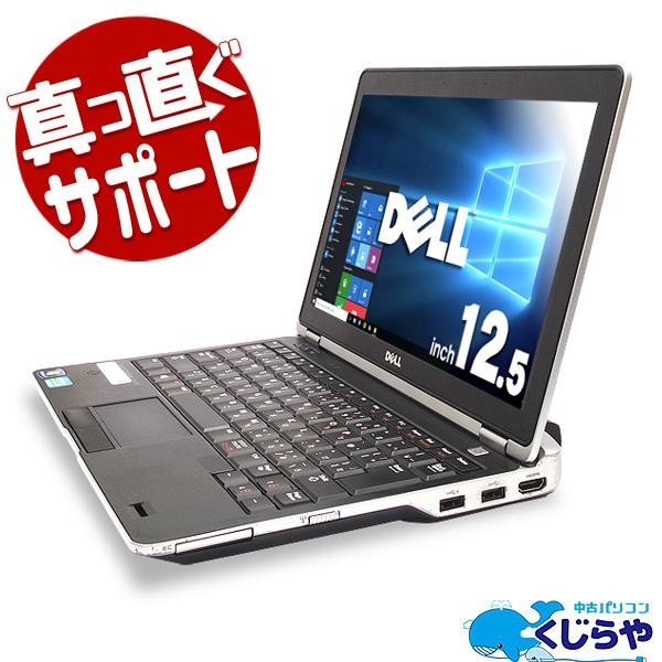 ★第3世代Corei5搭載高性能スリムモバイルノートがお買い得価格★ ノートパソコン 中古 Office付き 訳あり スリム コンパクト Windows10 DELL Latitude E6230 4GBメモリ 12.5型 中古パソコン 中古ノートパソコン
