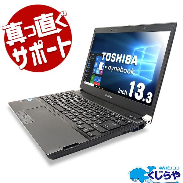 ★SSD×第3世代Corei5搭載した東芝のお手頃価格の快適性能スリムモバイル★ ノートパソコン 中古 Office付き SSD 軽量 薄型 Windows10 東芝 dynabook R732 4GBメモリ 13.3型 中古パソコン 中古ノートパソコン