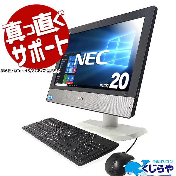 ★人気の配線スッキリ一体型!第4世代i5×8GBメモリ×SSDでサクサク動く!★ デスクトップパソコン 中古 Office付き 一体型 8GB 新品SSD Windows10 NEC Mate(メイト) PC-MK30MGGCM 8GBメモリ 20型 中古パソコン 中古デスクトップパソコン