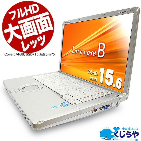 ★超レアな15.6型フルHDレッツノートが訳あり価格!★ ノートパソコン 中古 Office付き 訳あり 大画面 フルHD SSD Windows10 Panasonic Let'snote CF-B11 4GBメモリ 15.6型 中古パソコン 中古ノートパソコン