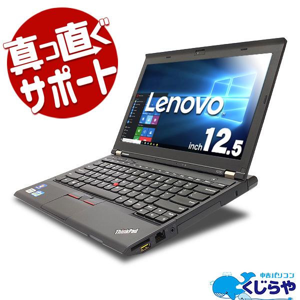 ★強力8GBメモリ×新品SSDで起動も動作も高速!重たい作業が快適なビジネスの定番ThinkPad★ ノートパソコン 中古 Office付き 8GB 新品SSD Webカメラ Windows10 Lenovo ThinkPad X230 8GBメモリ 12.5型 中古パソコン 中古ノートパソコン