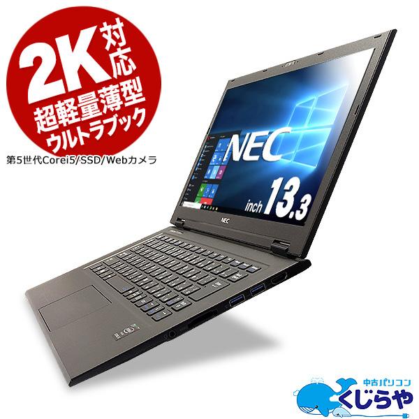 ★2K対応WQHDの高精細液晶搭載!約850gの超軽量、薄型ボディの爆速性能ウルトラブック★ ノートパソコン 中古 Office付き 2K 第5世代 SSD ウルトラブック 軽量 Windows10 NEC VersaPro PC-VK22TG-N 4GBメモリ 13.3型 中古パソコン 中古ノートパソコン