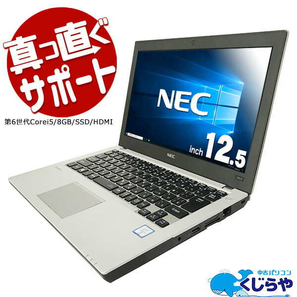 ★第6世代CPU×8GBメモリのハイスペックNECスリムモバイル★ ノートパソコン 中古 Office付き 8GB SSD 第6世代 Bluetooth 薄型 Windows10 NEC VersaPro PC-VK24MB-R 8GBメモリ 12.5型 中古パソコン 中古ノートパソコン