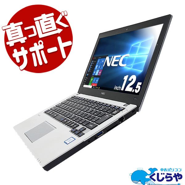 ★Webカメラ付き!第6世代Corei3×SSDの高性能NECの軽量・薄型モバイルが訳ありでお買得!★ ノートパソコン 中古 Office付き 訳あり Webカメラ SSD 薄型 第6世代 Bluetooth Windows10 NEC VersaPro PC-VK23LB-R 4GBメモリ 12.5型 中古パソコン 中古ノートパソコン