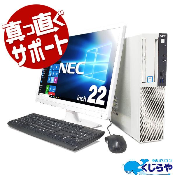 ★激レア第9世代Corei3搭載モデル!NECのハイスペックな液晶セット★ デスクトップパソコン 中古 Office付き 第9世代 8GB SSD 512GB 液晶セット Windows10 NEC Mate(メイト) PC-MRL36L-5 8GBメモリ 22型 中古パソコン 中古デスクトップパソコン