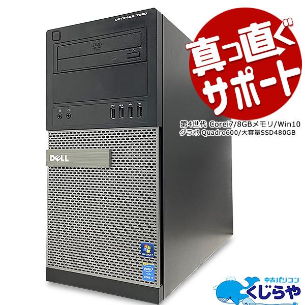 ★トレーダーによるトレーダーのためのコスパGOODなPC!DELLの高性能ミニタワーデスクトップ★ デスクトップパソコン 中古 Office付き SSD トレード 株 FX ゲーミングPC Windows10 DELL OptiPlex 7020MT 8GBメモリ 中古パソコン 中古デスクトップパソコン