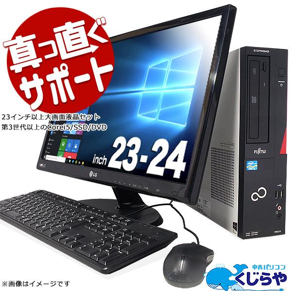 大画面モニター×高性能デスクトップPCセット!使用に影響のない訳ありでお買得! デスクトップパソコン 中古 Office付き 訳あり SSD 大画面 液晶セット Windows10 店長おまかせデスクトップ 4GBメモリ 23-24型 中古パソコン 中古デスクトップパソコン
