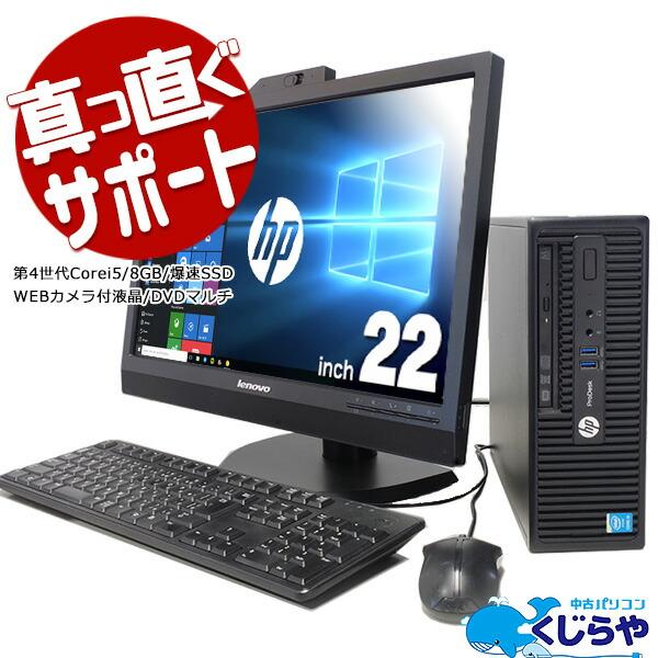★レアなWEBカメラ付大画面液晶が付属!★ デスクトップパソコン 中古 Office付き WEBカメラ付液晶 8GB SSD Windows10 HP Prodesk 400 8GBメモリ 22型 中古パソコン 中古デスクトップパソコン