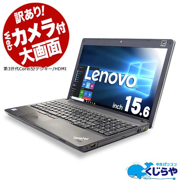 ★Webカメラ付き大画面ノート!第3世代Corei5搭載し快適なビジネスノートの定番ThinkPadが訳ありでお買い得に!★ ノートパソコン 中古 Office付き 訳あり Webカメラ テンキー Windows10 Lenovo ThinkPad Edge E530c 4GBメモリ 15.6型 中古パソコン 中古ノートパソコン