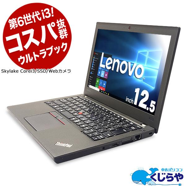 ★第6世代Corei3×SSDを搭載したビジネスの定番ThinkPadの爆速ウルトラブック★ ノートパソコン 中古 Office付き 第6世代 SSD ウルトラブック Webカメラ Windows10 Lenovo ThinkPad X260 4GBメモリ 12.5型 中古パソコン 中古ノートパソコン
