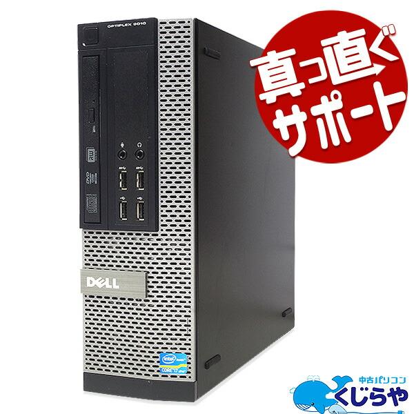 ★なんとCorei7×16GBメモリ×SSDの強力性能!★ デスクトップパソコン 中古 Office付き Corei7 16GB SSD Windows10 DELL Optiplex 7010SFF 16GBメモリ 中古パソコン 中古デスクトップパソコン