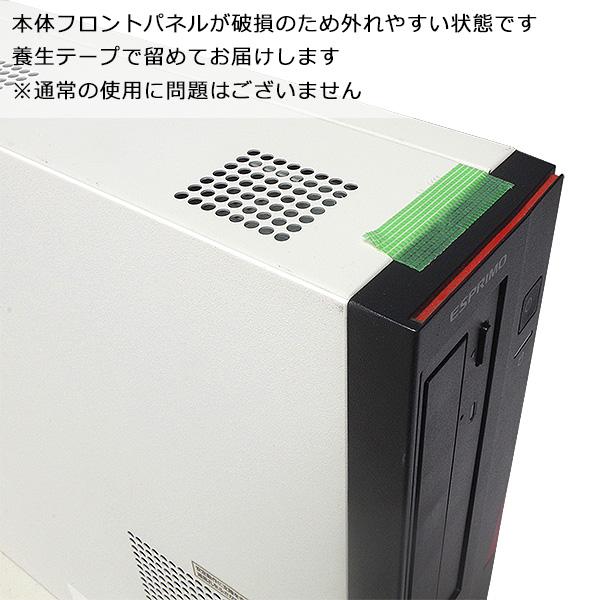 ★新品SSD×8GBメモリの高性能デスクトップPCの大画面液晶セットがお買得!★ デスクトップパソコン 中古 Office付き 訳あり 8GB 新品SSD 高解像度 Windows10 富士通 ESPRIMO D582/G 8GBメモリ 24型 中古パソコン 中古デスクトップパソコン