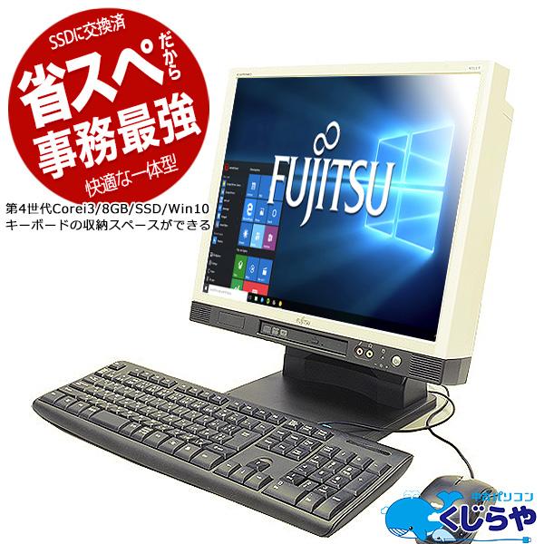 ★人気の一体型、第4世代i3搭載の抜群性能の一体型デスク★ デスクトップパソコン 中古 Office付き 一体型 8GB SSD Windows10 富士通 ESPRIMO K555/K 8GBメモリ 19型 中古パソコン 中古デスクトップパソコン