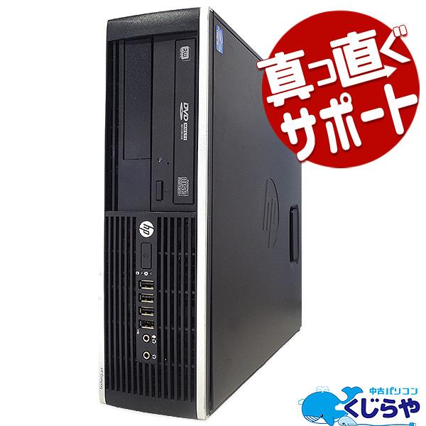 ★新品SSD×Corei5搭載した高性能デスクトップPCがこの価格!★ デスクトップパソコン 中古 Office付き 訳あり 新品SSD Windows10 HP Compaq 8300 SFF 4GBメモリ 中古パソコン 中古デスクトップパソコン