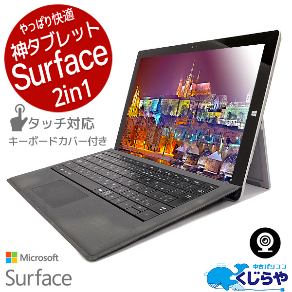 ★キーボードカバー付き!大人気のWindowsタブレット、SurfacePro3がお買得に!★ ノートパソコン 中古 Office付き 訳あり タブレット タッチ対応 キーボードカバー SSD 高解像度 Windows10 Microsoft Surface Pro 3 4GBメモリ 12型 中古パソコン 中古ノートパソコン