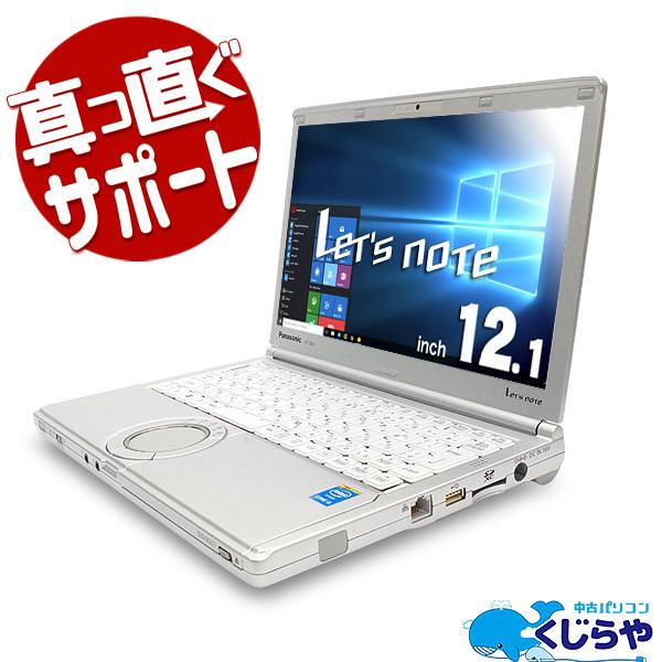 ★Webカメラ付き!爆速SSD搭載した人気コンパクトモバイル Let'snote!★ ノートパソコン 中古 Office付き 高解像度 軽量 コンパクト Webカメラ SSD Windows10 Panasonic Let'snote CF-SX2 4GBメモリ 12.1型 中古パソコン 中古ノートパソコン