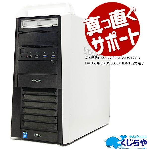 ★かなりレア!驚異の4GHzn高クロックCorei7搭載!★ デスクトップパソコン 中古 Office付き レア物 高クロック4GHz 4790K Corei7 Windows10 EPSON Endeavor PRO5600-M 8GBメモリ 中古パソコン 中古デスクトップパソコン