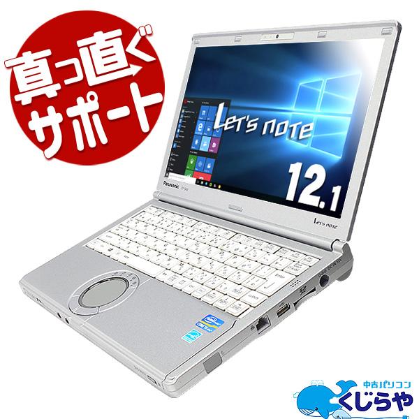 ★Webカメラ付き!8GBメモリ×爆速SSD搭載した人気コンパクトモバイル Let'snoteがお買得!★ ノートパソコン 中古 Office付き 訳あり 8GB SSD 高解像度 Webカメラ Windows10 Panasonic Let'snote CF-SX2 8GBメモリ 12.1型 中古パソコン 中古ノートパソコン