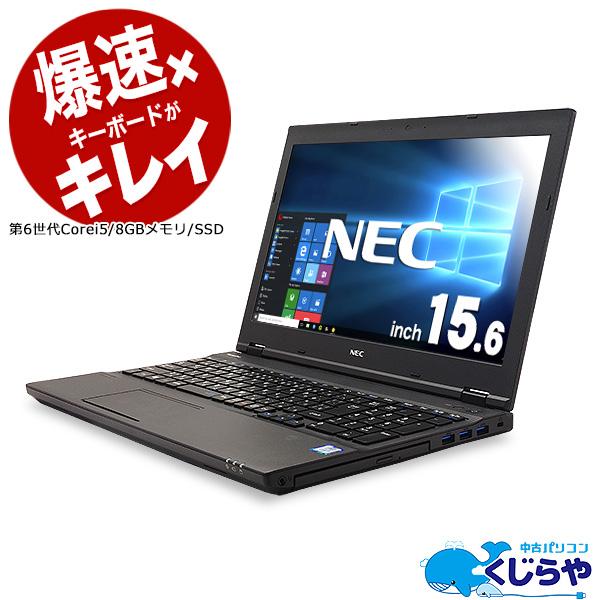 ★キーボードがキレイ!新品SSD×第6世代i5×8GBメモリのハイスペック!NECテンキー付き大画面ノート★ ノートパソコン 中古 Office付き キーボード キレイ 第6世代 新品SSD 8GB テンキー Windows10 NEC VersaPro PC-VK23TX-R 8GBメモリ 15.6型 中古パソコン 中古ノートパソ