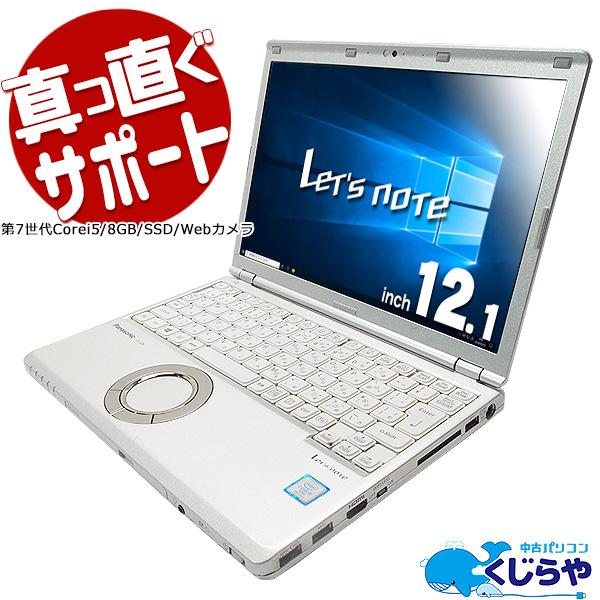★第7世代Corei5にSSDでバリバリ使えるレッツノートが訳ありでお買得★ ノートパソコン 中古 Office付き 訳あり 第7世代Corei5 8GB SSD 高解像度 Windows10 Panasonic Let'snote CF-SZ6 8GBメモリ 12.1型 中古パソコン 中古ノートパソコン