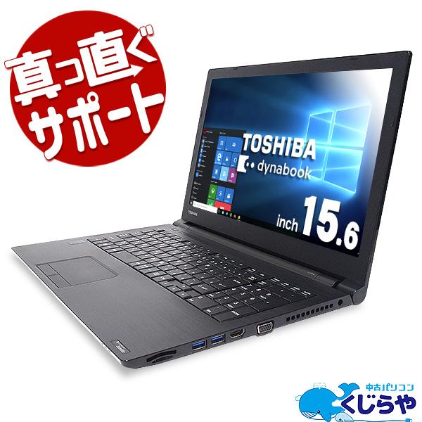 ★大容量8GBメモリ×第5世代Corei5×SSD搭載した薄型デザインノート★ ノートパソコン 中古 Office付き 8GB SSD 第5世代 テンキー 薄型 Windows10 東芝 dynabook R65/R 8GBメモリ 15.6型 中古パソコン 中古ノートパソコン