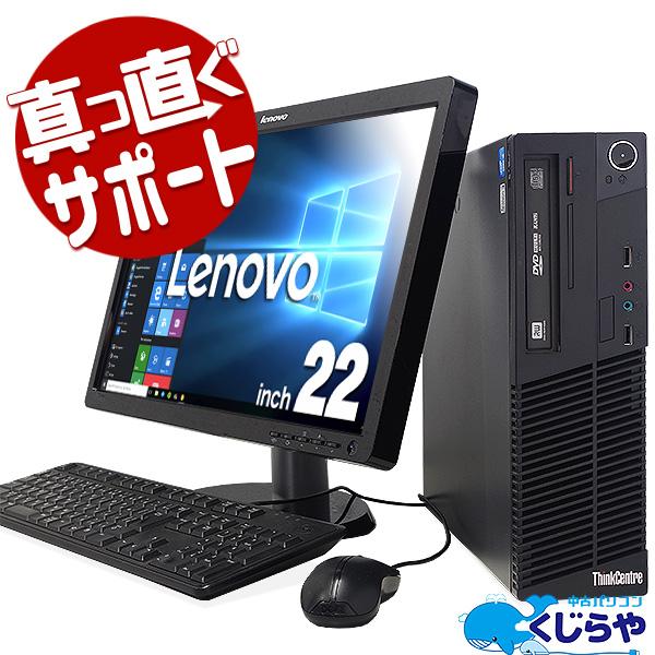 ★8GBメモリ&たっぷりHDD搭載で快適!Lenovo統一デスクトップPC液晶セット!★ デスクトップパソコン 中古 Office付き 8GB 500GB メーカー統一 液晶セット Windows10 Lenovo ThinkCentre M72e 8GBメモリ 22型 中古パソコン 中古デスクトップパソコン