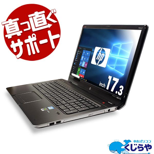 ★激レア!高級感の溢れる17.3型大画面ゲーミングノート!新品SSD×i7×8GBメモリの強力性能★ ノートパソコン 中古 Office付き ゲーム ゲーミングPC 17.3インチ 8GB テンキー Windows10 HP Pavilion dv7 8GBメモリ 17.3型 中古パソコン 中古ノートパソコン