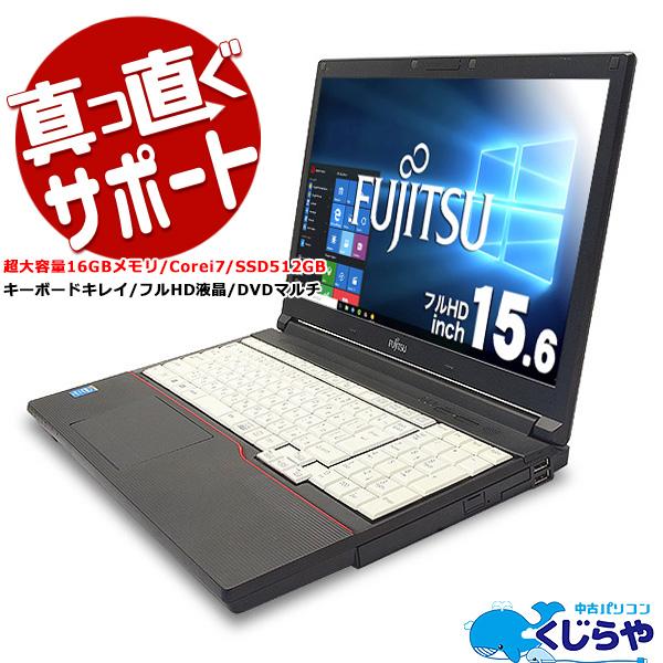 ★16GBメモリ×大容量SSD×Corei7×キーボードが概ねキレイ!超希少スペック大画面ノート!★ ノートパソコン 中古 Office付き 16GB キーボード キレイ SSD 512GB Corei7 Windows10 富士通 LIFEBOOK A744/M 16GBメモリ 15.6型 中古パソコン 中古ノートパソコン
