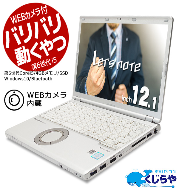 ★小さくても強力!SSD×第6世代Corei5搭載した超軽量レッツノート★ ノートパソコン 中古 Office付き SSD 第6世代 Webカメラ フルHD 以上 軽量 Windows10 Panasonic Let'snote CF-SZ5 4GBメモリ 12.1型 中古パソコン 中古ノートパソコン