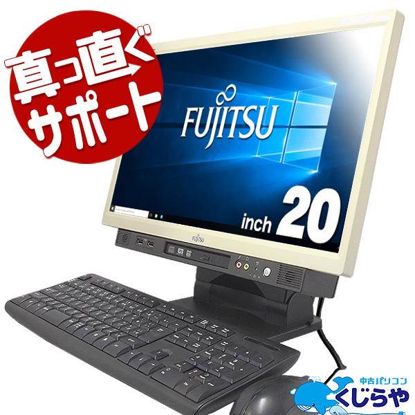 ★人気の一体型、第4世代i5搭載の抜群性能の一体型デスク★ デスクトップパソコン 中古 Office付き 訳あり 一体型 8GB Windows10 富士通 ESPRIMO K555/K 8GBメモリ 20型 中古パソコン 中古デスクトップパソコン