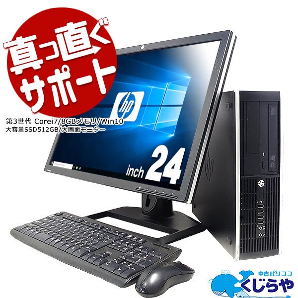 ★CPUの最高峰Corei7をリノベーションしたハイスぺな液晶セット★ デスクトップパソコン 中古 Office付き SSD 大画面 Windows10 HP 8300SFF 8GBメモリ 24型 中古パソコン 中古デスクトップパソコン