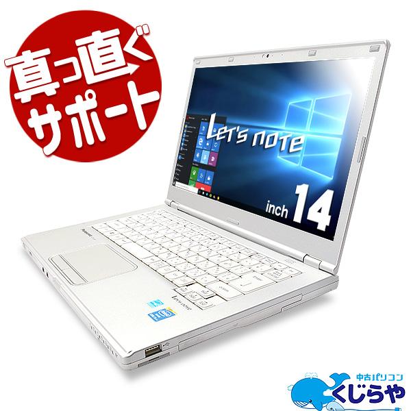 ★ キーボードが概ねキレイな大人気14インチLet'snote!★ ノートパソコン 中古 Office付き キーボード キレイ 14インチ 8GB Webカメラ SSD Windows10 Panasonic Let'snote CF-LX3 8GBメモリ 14型 中古パソコン 中古ノートパソコン