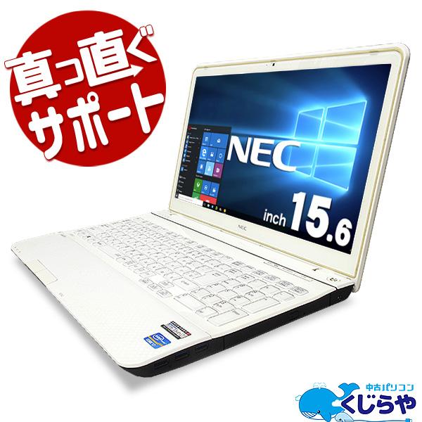 ★ブルーレイが焼ける×強力性能!クロスホワイトのボディが人気の高性能ノートがお買得に★ ノートパソコン 中古 Office付き 訳あり クロスホワイト カラー Blu-ray Corei7 8GB SSD テンキー Windows10 NEC Lavie S PC-LS550J26W 8GBメモリ 15.6型 中古パソコン 中古ノート