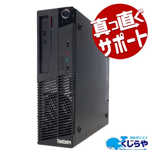 ★新品SSDに交換済みで安心!8GBメモリでサクサク使えるLenovoのデスクトップPC★ デスクトップパソコン 中古 Office付き 8GB 新品SSD Windows10 Lenovo ThinkCentre M72e 8GBメモリ 中古パソコン 中古デスクトップパソコン
