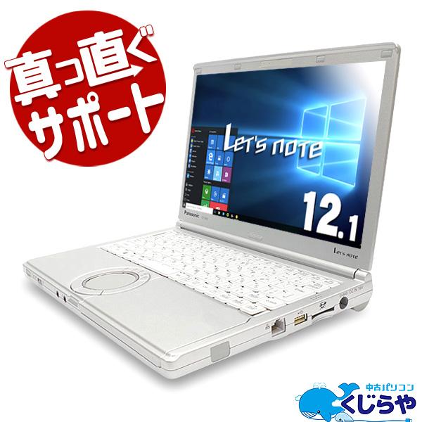 ★お仕事の定番レッツノートがお手頃価格に!★ ノートパソコン 中古 Office付き 訳あり 軽量 レッツノート Windows10 Panasonic Let'snote CF-NX2 4GBメモリ 12.1型 中古パソコン 中古ノートパソコン