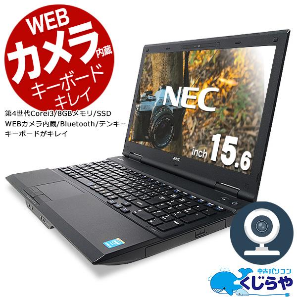 ★新品キーボード&新品SSDに交換済み!NECのテンキー付き高性能ワイドノート!★ ノートパソコン 中古 Office付き 新品キーボード 新品SSD 8GB Webカメラ テンキー Windows10 NEC VersaPro PC-VK25LX-N 8GBメモリ 15.6型 中古パソコン 中古ノートパソコン