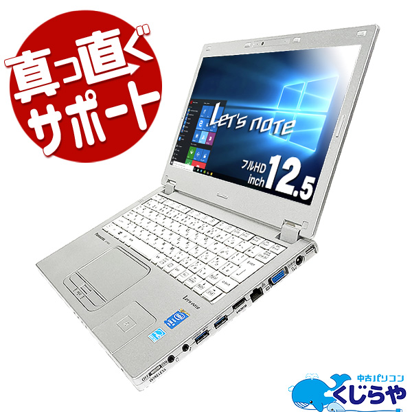 ★Webカメラ付き!薄くて速いフルHD液晶搭載レッツノートMX3がお買い得に!★ ノートパソコン 中古 Office付き 訳あり Webカメラ フルHD 薄型 SSD Felica Windows10 Panasonic Let'snote CF-MX3 4GBメモリ 12.5型 中古パソコン 中古ノートパソコン